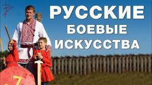 Русская традиция боевых искусств. Почему восточные ...