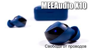 Беспроводные <b>наушники MEEAudio</b> X10 - YouTube