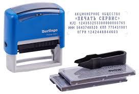 """Купить <b>Штамп самонаборный Berlingo</b> """"<b>Printer</b> 8053"""", 5стр., 2 ..."""