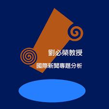 Dr.Liu國際新聞摘要分析