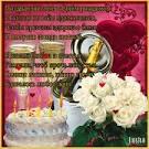 Поздравление с днем рождением с открыткой