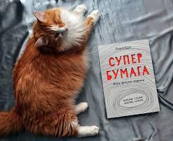 Супербумага, <b>Большая книга игр</b> для тебя и меня (Лидия Крук ...