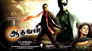 Aadhavan (2009) Hindi Dubbed