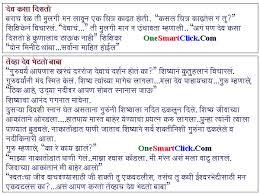 Marathi Bodhkatha, Marathi Niti Katha, Inspirational Stories - niti01