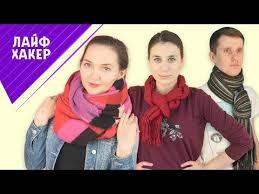 <b>Как завязать шарф</b>: 30 стильных способов для женщин и мужчин ...