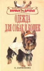 "Книга: ""<b>Одежда</b> для собак и кошек"" - <b>Ольга Ларионова</b>. Купить ..."