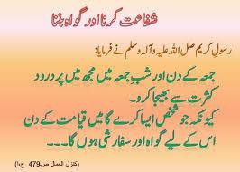 jumma mubarak hadees in urdu sms 8 ahades 7 hadees free