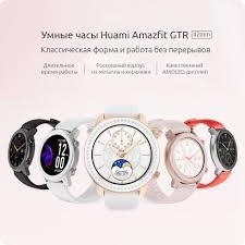 Купить Amazfit <b>GTR 42mm Black</b> в рассрочку кредит в Йошкар-Оле