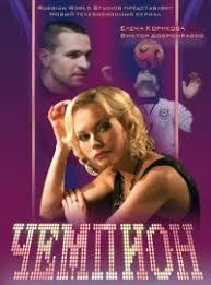 <b>Ролевая игра</b> сериала Чемпион | ВКонтакте