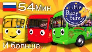 Колеса у автобуса | детские песенки для самых маленьких | от ...