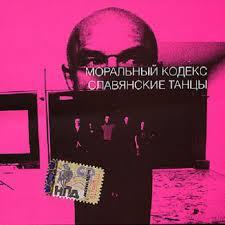 <b>Моральный Кодекс</b> - <b>Славянские</b> танцы | Releases | Discogs