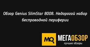 Обзор <b>Genius</b> SlimStar 8008. Недорогой набор беспроводной ...