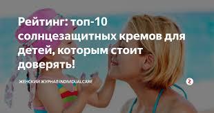 Рейтинг: топ-10 <b>солнцезащитных кремов для детей</b>, которым ...