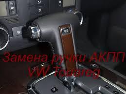 Замена ручки АКПП VW Touareg - YouTube