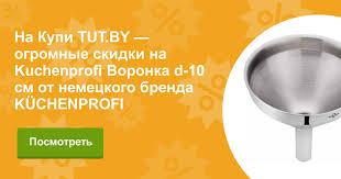 Отзывы <b>Kuchenprofi Воронка d</b>-10 cм от немецкого бренда ...