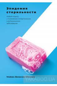 <b>Эпидемия стерильности</b>. Новый подход к пониманию ...