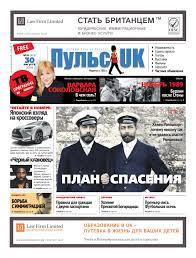 Pulse UK, N 32 (619). 30 августа 2018 by Pulse UK newspaper ...