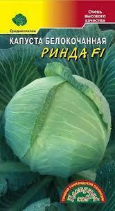 """<b>Семена Цветущий сад</b> """"<b>Капуста</b> белокачанная Ринда F1"""", 10 ..."""