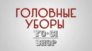 Товары YOCI SHOP | StreetWear – 111 товаров | ВКонтакте