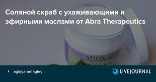 Соляной <b>скраб</b> с ухаживающими и <b>эфирными маслами</b> от Abra ...