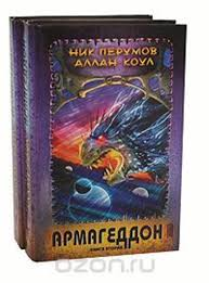 <b>Ник Перумов</b>, Армагеддон (<b>комплект из</b> 2 книг) – купить книгу на ...