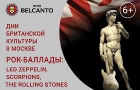 Концерт «<b>Рок</b>-<b>баллады</b>: <b>Led Zeppelin, The</b> Rolling Stones ...