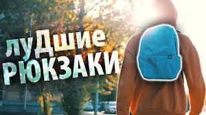 Выбираем рюкзак <b>Xiaomi</b> для школы и университета! Back to ...