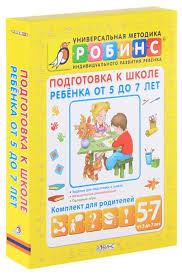 Комплект <b>книг Робинс</b> Подготовка к школе ребенка от 5 до 7 лет ...
