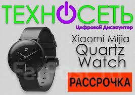 <b>Умные часы</b> Xiaomi <b>Mijia Quartz</b> Watch. Доставка. ТехноСеть ...