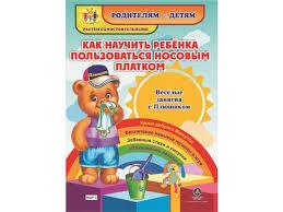 <b>Книга изд</b>. <b>Учитель</b>, Как научить ребенка пользоваться носовым ...