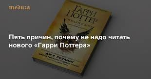 Пять причин, почему не надо читать нового «<b>Гарри</b> Поттера ...