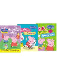 Комплект <b>Свинка Пеппа</b>: <b>Раскраски</b>, игры, наклейки <b>Peppa</b> Pig ...