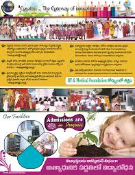 gayatri school brochure psd design template s naveengfx school brochure flyer psd files templates s