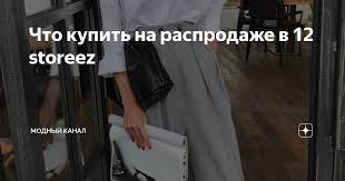 Что купить на распродаже в <b>12 storeez</b> | Модный канал | Яндекс ...