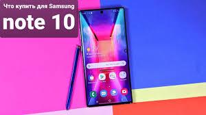 Что купить для <b>Samsung Note</b> 10/<b>Note</b> 10+(подборка ...