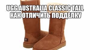 <b>UGG Australia</b> Classic Tall Как отличить подделку <b>УГГИ</b> - YouTube