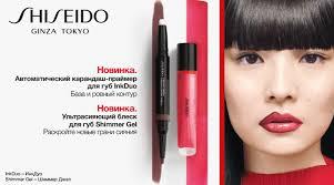 <b>SHISEIDO</b>