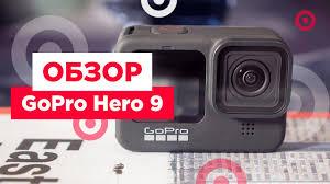Обзор <b>GoPro Hero</b> 9 | ТОПовая <b>экшн</b>-<b>камера</b> - YouTube