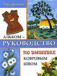 Книга «Альбом-руководство по <b>вышивке</b> ковровым швом» Л. В ...