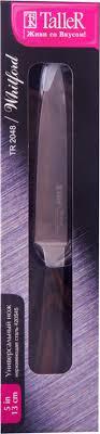 <b>Нож универсальный</b> TALLER Whitford <b>13см</b>, н/сталь, деревянная ...