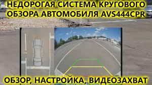 Обзор системы кругового обзора автомобиля AVS444CPR ...
