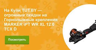 Купить Горнолыжные крепления MARKER iPT WR XL 12.0 TCX D ...
