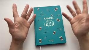 Новый <b>блокнот Книга</b> творческих идей для рукодельниц - обзор ...
