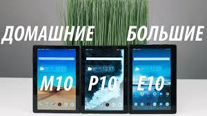 Обзор <b>планшетов Lenovo Tab</b> P10, M10, E10 - YouTube