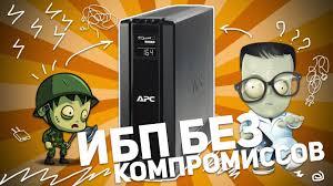 <b>APC</b> BACK-<b>UPS BR1500G</b>-<b>RS</b>: <b>ИБП</b> БЕЗ КОМПРОМИССОВ ...