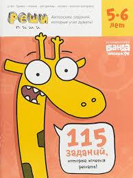 "Книга ""<b>Реши</b>-<b>пиши</b>. 5-6 лет. <b>Тетрадь</b> с развивающими заданиями ..."