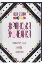 Книги по <b>вышивке</b>: крестом, лентами и гладью купить в Киеве ...