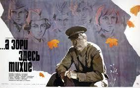 <b>А зори здесь тихие</b> (фильм, 1972) — Википедия