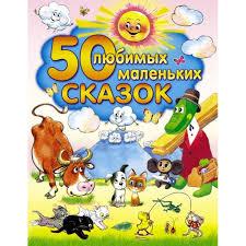 <b>Издательство АСТ Книга</b> 50 любимых маленьких сказок ...