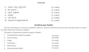 mains nammakpsc paper i essay 250 marks 3 hours
